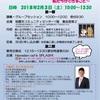 2月3日(土) 「高齢者とペット」イベントを開催します