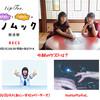 9/24阿佐ヶ谷ロフトA「tipToe.椋本真叶と日野あみのピノムック放送部 REC5」お手伝いします。