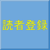 【全ブログサイト共通】読者登録ボタンの作り方 Part2「装飾編」