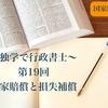 〜独学で行政書士〜 第19回 国家賠償と損失補償