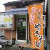 【オススメ5店】富士宮(静岡)にあるお好み焼きが人気のお店
