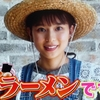 「せっかくグルメ」の 芳根京子と小芝風花