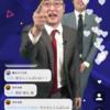 グノシーQ速報田畑藤本はじめて全問正解 政治王クイズも田畑藤本でした!