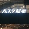 『バスタ新宿。』