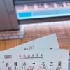 よーし、名古屋行くぞー!