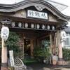 浅虫温泉・椿館(1)