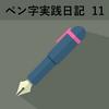 大人のペン字実践記⑪~きれいな字を目指して~【引き続き筆ペン練習の日々】