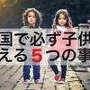 韓国で1才までの子供に必ず教える5つの事