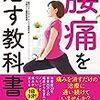 【健康】理学療法士が教える!「坐骨神経痛」チェック法