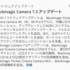 【BMPCCソフトウェアアップデート手順】BMPCC4K、6Kに第5世代カラーサイエンスがやってきた!