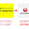 JGC修行やJAL機出張はハピタスを利用しよう!JAL航空券の購入はハピタス経由がとてもお得!