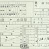JR西日本  WILLER TRAINS久美浜駅発行 料金専用補充券