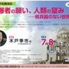 木戸季市氏(日本被団協事務局次長)講演(7/8プラザホープ)とヒバクシャ国際署名~核戦争防止和歌山県医師の会2017年平和講演会