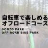 【愛知岐阜三重のおすすめレジャースポット】GONZO PARK / ゴンゾーパーク / オフロード自転車パーク