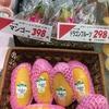 美味しいのか!?スーパーで398円のマンゴー買ってみた!