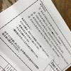 小学生の宿題に音読カード?音読の意味と効果、上手になるコツ教えます。