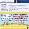 最大12,600円ゲット! ロフトカード入会キャンペーンが実施中!