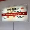 大阪メトロ西中島南方駅と阪急南方駅は読み方が異なります!