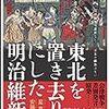 読書メモ『東北を置き去りにした明治維新 戊辰戦争の謝罪なしに、日本の融和はない 』
