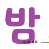 7月第5週(#230)旅するK-POP