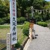 久延彦神社(学力向上・試験合格・就職成就。起業発展もありそう。若い人にお薦め!)