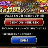 level.1593【ガチャ】レジェンドドリームくじ・3日目!!