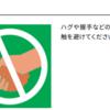 東京五輪パラ選手村はお酒の持ち込みが自由で、選手にコンドームが16万個配られる