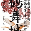 【7/23〜、市原市】上総鶴舞城の御城印が販売開始