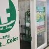 【美容】白髪の部分染め。ヘアカラー専門店、Fast Color(ファストカラー)を試してみました