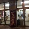 【別府市】浜脇温泉~様々なニーズに対応できるようになった市民に寄り添う共同風呂