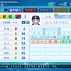 【架空】棚橋龍治 (内野手) パワプロ2020