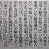 日本共産党の「おそろしい公約」