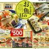 企画 サブテーマ お魚の日 イトーヨーカドー 3月6日号
