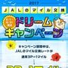 【緊急速報】JAL版ソラチカルートは80%還元!モッピーで期間限定!