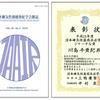 一宮西病院・臨床検査科が「日本嫌気性菌感染症学会ジャーナル賞」を受賞しました