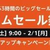 【セール情報】2021/01/30のamazonタイムセール情報