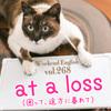 【週末英語#268】「(be) at a loss」は、「途方に暮れる」という意味