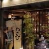 祇園で夕食(そうだ京都へ…2017春)