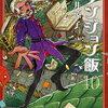 2021.2.13発売コミックス 三毛猫買ったマンガ 「ダンジョン飯」10巻他