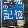【メモ】空堀の記憶9/2