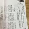 『労働情報』2018年1月号(965号)「輝け!アクティビスト」第5回に静岡支部長仲英雄さんが登場