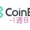 仮想通貨で配当生活♪CoinEx・CET編 1週目の結果