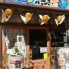 魚ぎょ 若林本店(三軒茶屋)
