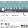 IPhone Xsでモブログ
