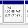 USBメモリパーティション管理
