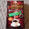 【明治】コーヒービート「薫るエスプレッソブレンド」は珈琲豆とそっくりだった!!