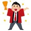【楽天経済圏】楽天スーパーセールが始まりました!