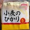 岐阜県観光大使のつれづれ~小麦のひかりってご存知?~
