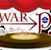 5/3 WAR→P 鈍色のカーテンコール