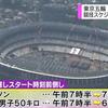 IOCは東京五輪の競技スケジュールの大枠を承認!マラソン・競歩など屋外競技の開始時刻を前倒すなど厳しい暑さに配慮した日程に!!